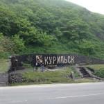 На въезде в Курильск